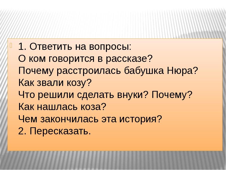 1. Ответить на вопросы: О ком говорится в рассказе? Почему расстроилась бабу...