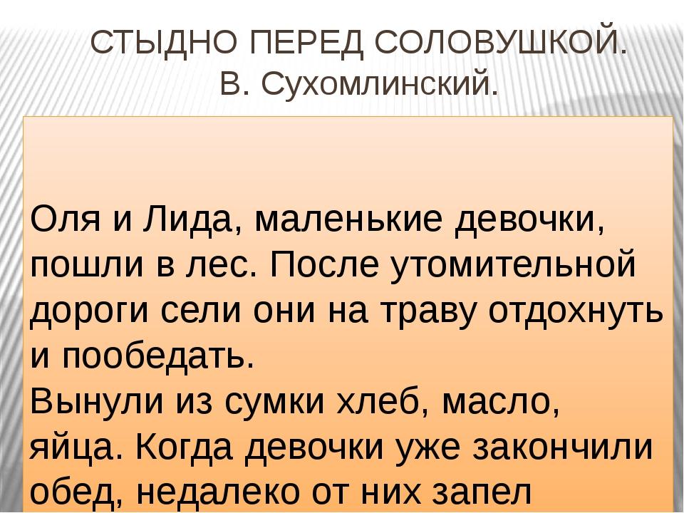 СТЫДНО ПЕРЕД СОЛОВУШКОЙ. В. Сухомлинский. Оля и Лида, маленькие девочки, пошл...