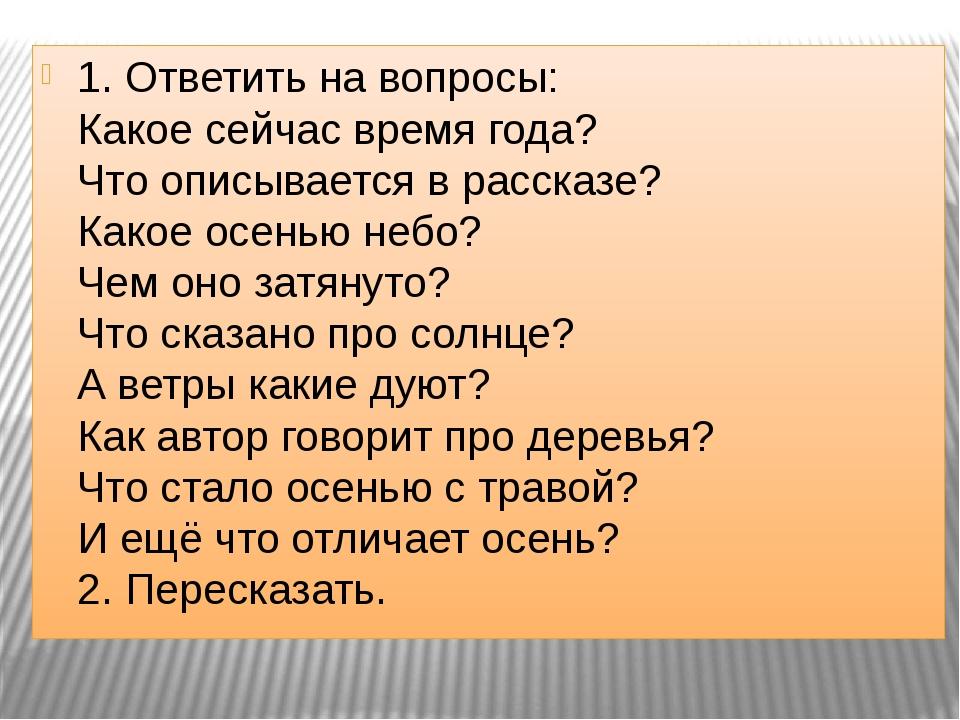 1. Ответить на вопросы: Какое сейчас время года? Что описывается в рассказе?...