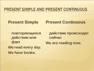 Present Simple повторяющееся действие или факт We read every day. We have boo