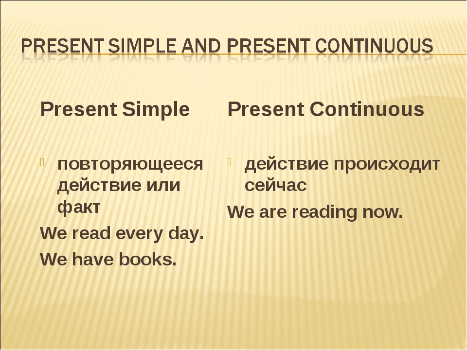 Present Simple повторяющееся действие или факт We read every day. We have boo...
