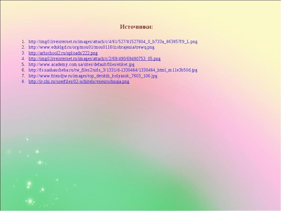 Источники: http://img0.liveinternet.ru/images/attach/c/4/81/527/81527804_0_b7...
