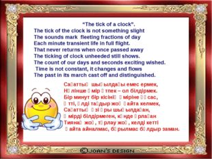 """The tick of a clock"". The tick of the clock is not something slight The soun"