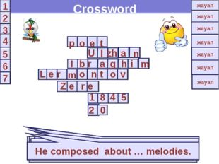 Crossword m