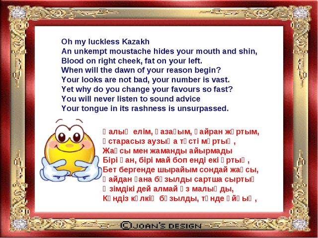 Oh my luckless Kazakh An unkempt moustache hides your mouth and shin, Blood o...