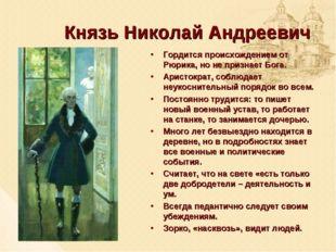 Князь Николай Андреевич Гордится происхождением от Рюрика, но не признает Бог