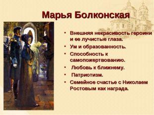 Марья Болконская Внешняя некрасивость героини и ее лучистые глаза. Ум и образ