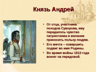 Князь Андрей От отца, участника походов Суворова, ему передалось чувство патр