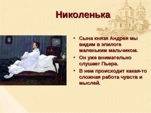 Николенька Сына князя Андрея мы видим в эпилоге маленьким мальчиком. Он уже в