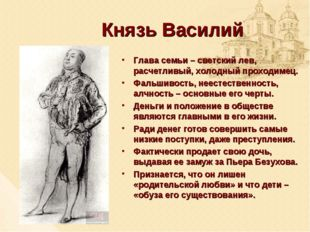 Князь Василий Глава семьи – светский лев, расчетливый, холодный проходимец. Ф