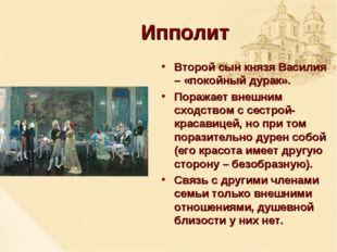 Ипполит Второй сын князя Василия – «покойный дурак». Поражает внешним сходств