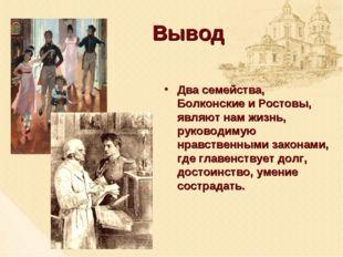 Вывод Два семейства, Болконские и Ростовы, являют нам жизнь, руководимую нрав