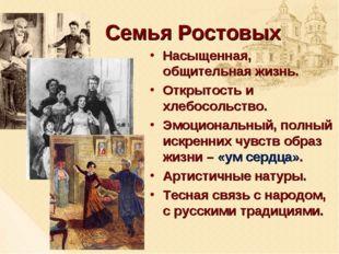 Семья Ростовых Насыщенная, общительная жизнь. Открытость и хлебосольство. Эмо