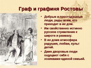 Граф и графиня Ростовы Добрые и простодушные люди, рады всем, кто приходит в
