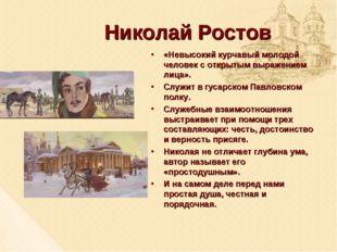 Николай Ростов «Невысокий курчавый молодой человек с открытым выражением лица