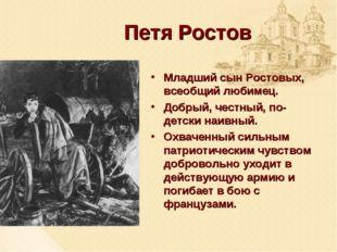 Петя Ростов Младший сын Ростовых, всеобщий любимец. Добрый, честный, по-детск