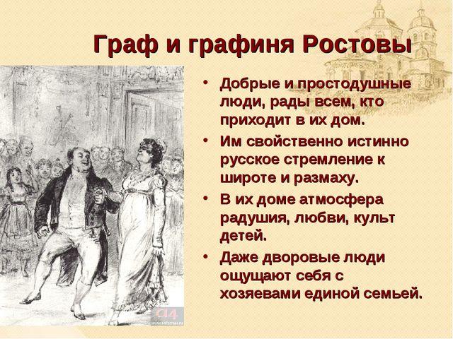 Граф и графиня Ростовы Добрые и простодушные люди, рады всем, кто приходит в...