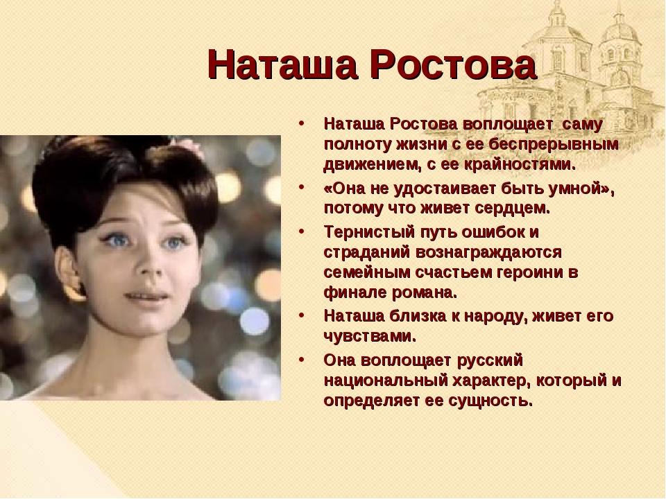 Наташа Ростова Наташа Ростова воплощает саму полноту жизни с ее беспрерывным...