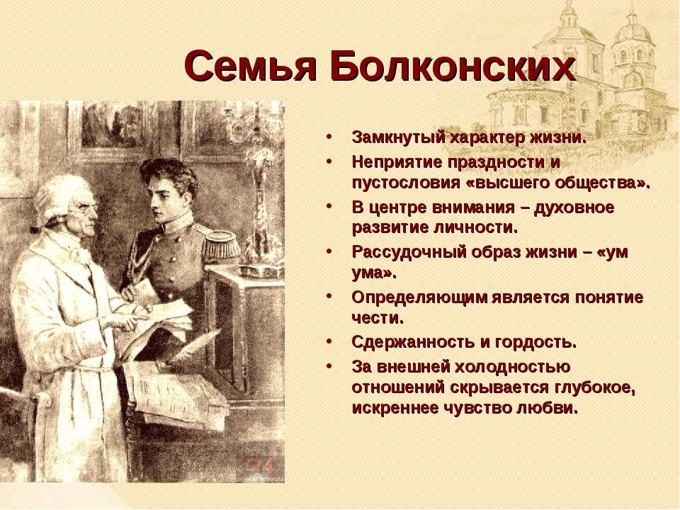 Семья Болконских Замкнутый характер жизни. Неприятие праздности и пустословия...