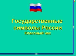 Государственные символы России Классный час
