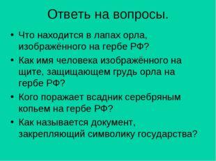 Ответь на вопросы. Что находится в лапах орла, изображённого на гербе РФ? Как