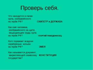 Что находится в лапах орла, изображённого на гербе РФ? СКИПЕТР и ДЕРЖАВА Как