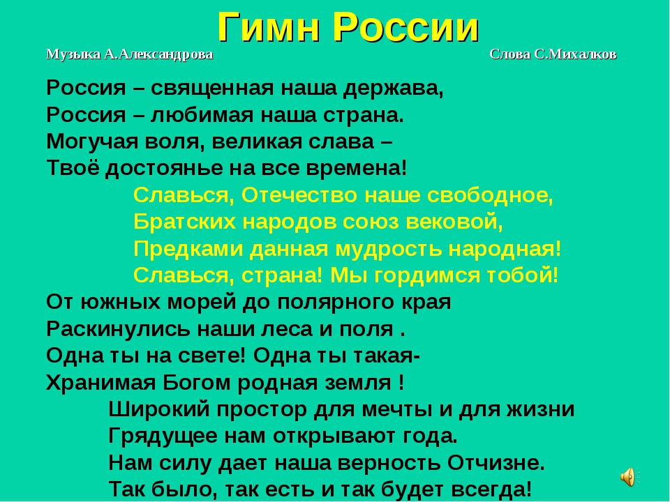 Рингтон гимн россии без слов скачать бесплатно