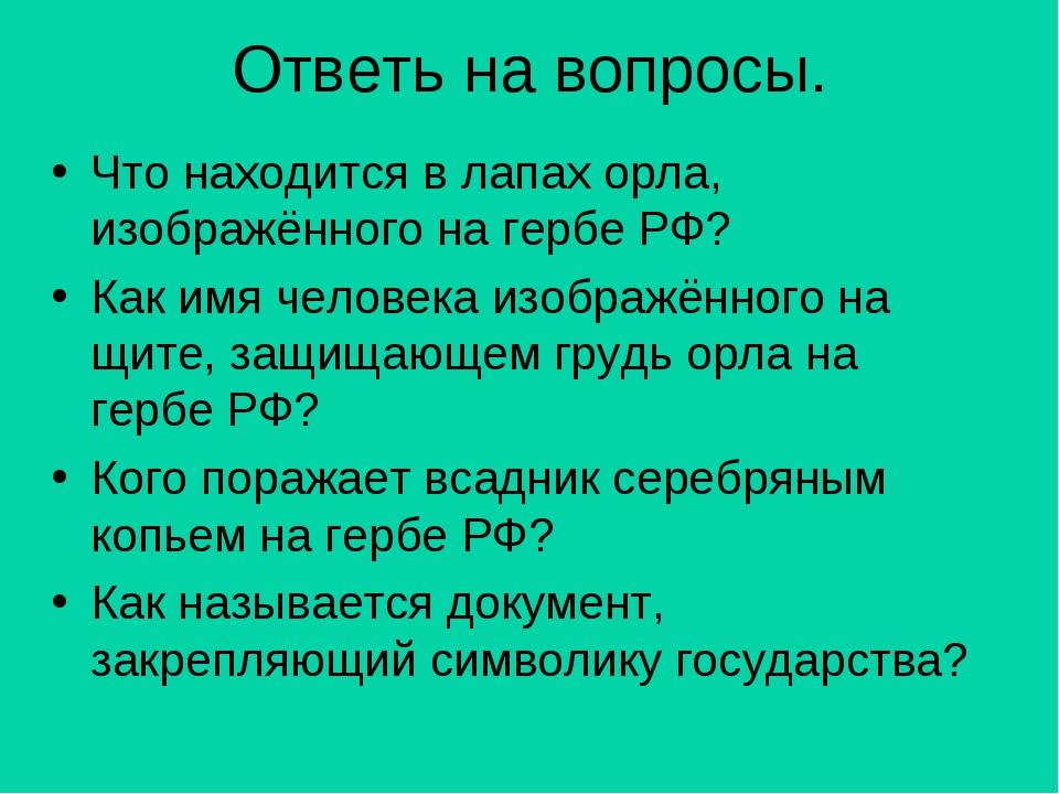 Ответь на вопросы. Что находится в лапах орла, изображённого на гербе РФ? Как...