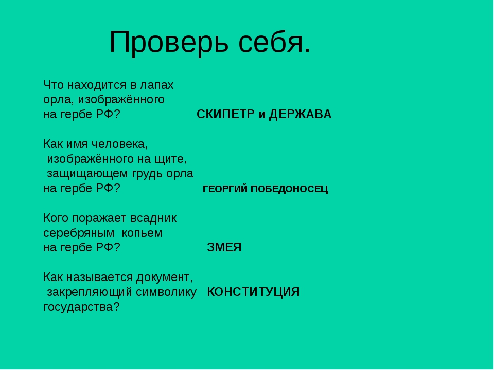 Что находится в лапах орла, изображённого на гербе РФ? СКИПЕТР и ДЕРЖАВА Как...