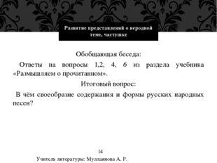 Обобщающая беседа: Ответы на вопросы 1,2, 4, 6 из раздела учебника «Размышляе