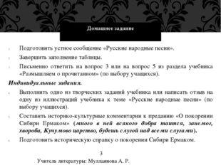 Подготовить устное сообщение «Русские народные песни». Завершить заполнение т