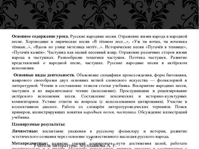 Основное содержание урока. Русские народные песни. Отражение жизни народа в н...