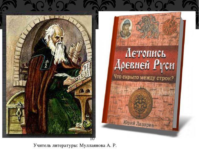 Учитель литературы: Муллаянова А. Р.