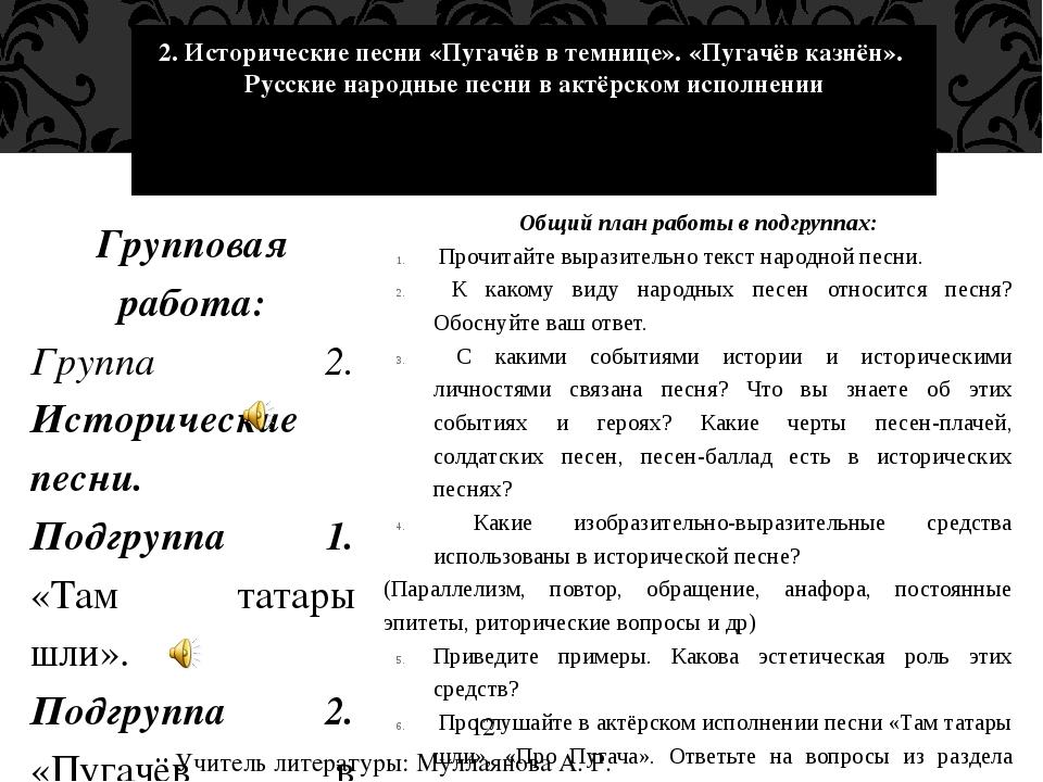 Групповая работа: Группа 2. Исторические песни. Подгруппа 1. «Там татары шли»...