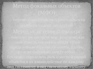 Метод фокальных объектов (МФО) – перенесение свойств одного объекта или неско