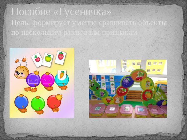 Пособие «Гусеничка» Цель: формирует умение сравнивать объекты по нескольким р...