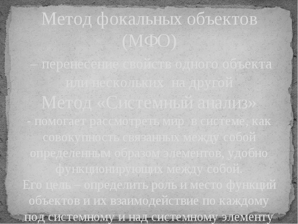 Метод фокальных объектов (МФО) – перенесение свойств одного объекта или неско...