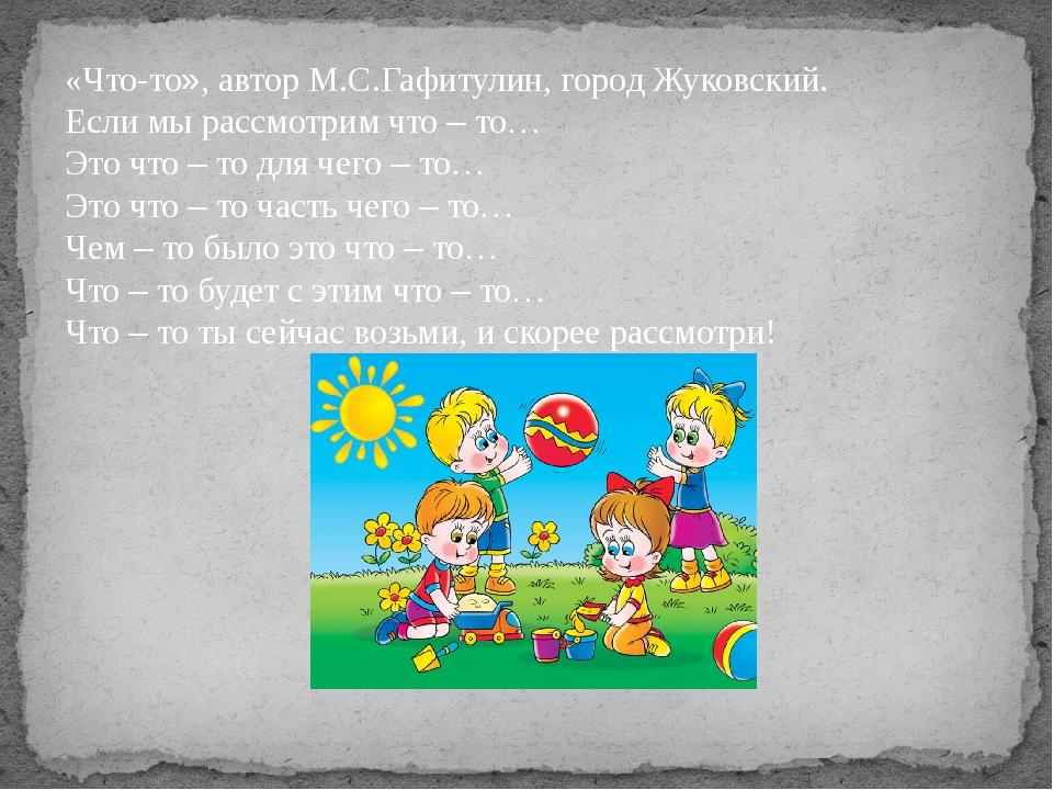 «Что-то», автор М.С.Гафитулин, город Жуковский. Если мы рассмотрим что – то…...