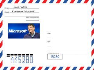"""Билл Гейтса Компания """"Microsoft"""" 6 А сынып оқушыларына Қазақстан, ОҚО, Шымкет"""
