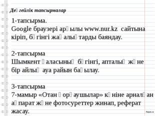 1-тапсырма. Google браузері арқылы www.nur.kz сайтына кіріп, бүгінгі жаңалықт