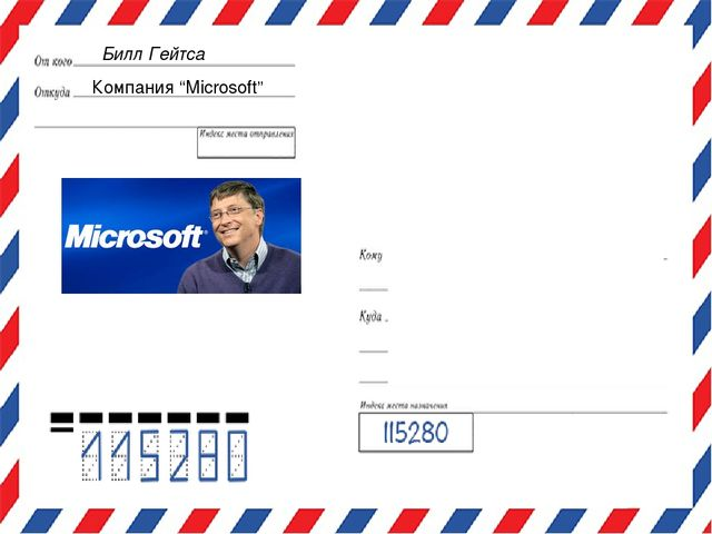 """Билл Гейтса Компания """"Microsoft"""" 6 А сынып оқушыларына Қазақстан, ОҚО, Шымкет..."""