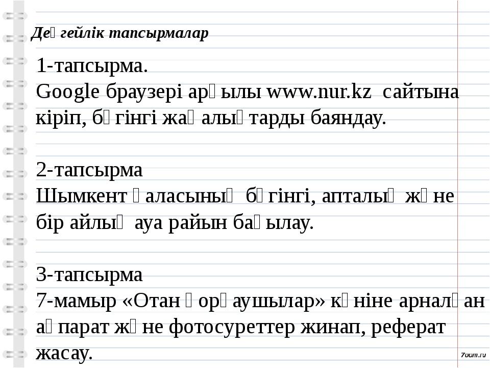 1-тапсырма. Google браузері арқылы www.nur.kz сайтына кіріп, бүгінгі жаңалықт...