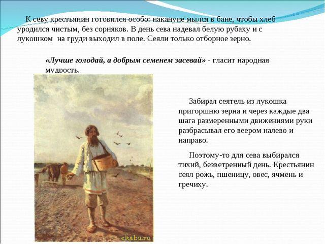 К севу крестьянин готовился особо: накануне мылся в бане, чтобы хлеб уродилс...