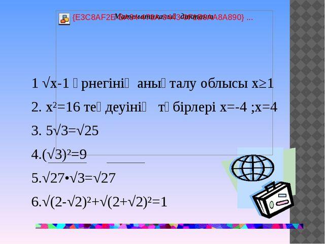 1 √х-1 өрнегінің анықталу облысы х≥1 2. х²=16 теңдеуінің түбірлері х=-4 ;х=4...
