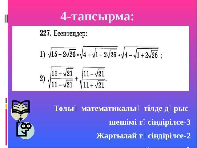 4-тапсырма: Толық математикалық тілде дұрыс шешімі түсіндірілсе-3 Жартылай тү...