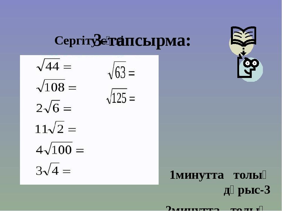 3-тапсырма: 1минутта толық дұрыс-3 2минутта- толық дұрыс-2 3минутта- жарты д...