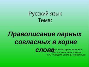Русский язык Тема: Правописание парных согласных в корне слова Автор: Койко И