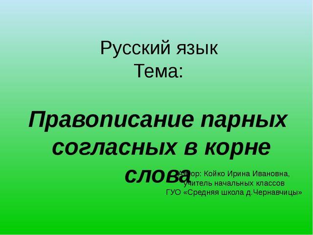 Русский язык Тема: Правописание парных согласных в корне слова Автор: Койко И...