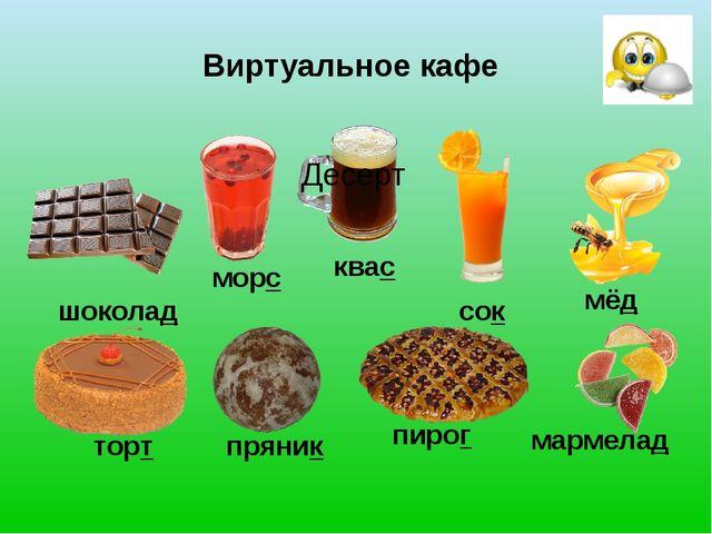 Виртуальное кафе морс квас сок мёд шоколад торт пряник пирог мармелад Десерт
