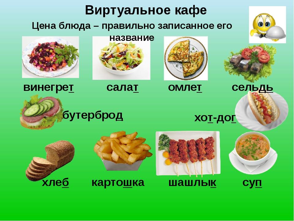 винегрет салат суп хлеб омлет Виртуальное кафе картошка шашлык хот-дог сельдь...